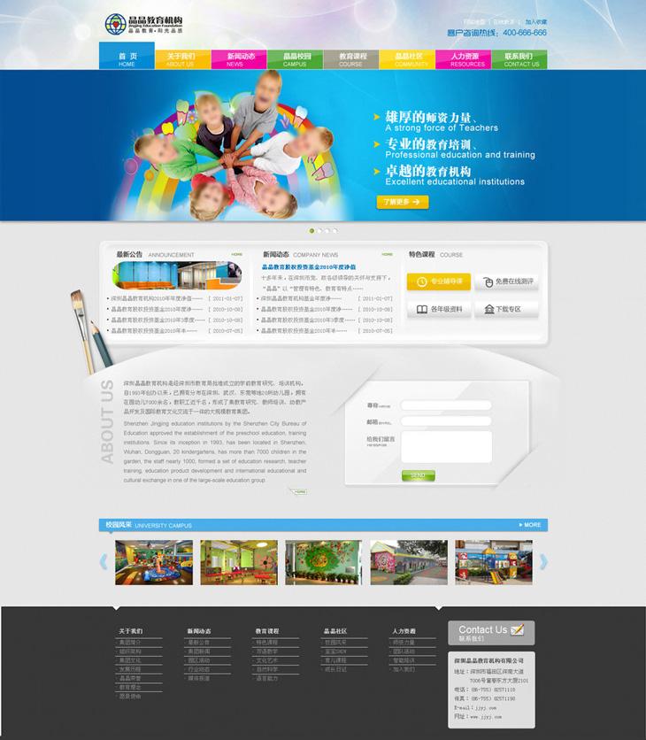 武汉网站建设