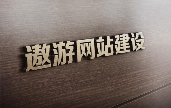 遨游企业形象展示