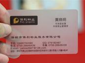 透明PVC名片